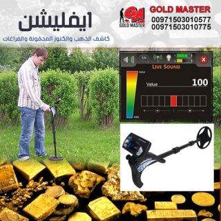 جهاز التنقيب عن الذهب الخام ايفليشن ثري دي | 3D EVOLUTION