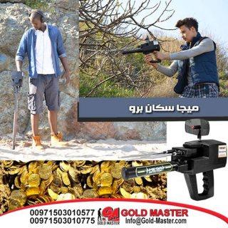 كاشف الذهب فى موريتانيا | ميغا سكان برو MEGA SCAN PRO