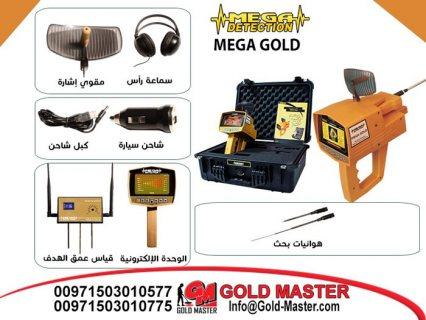 MEGA GOLD اقوى اجهزة كشف الذهب تحت الارض