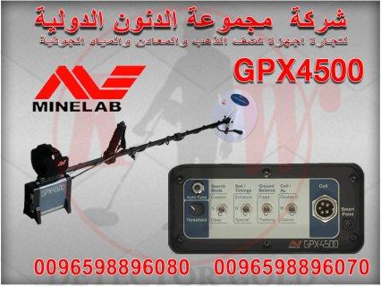 جهاز كشف الذهب والمعادن gpx4500