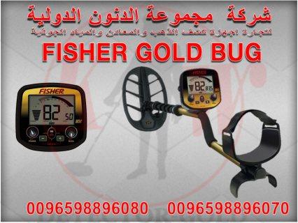 جهاز كشف الذهب والمعادن FISHER GOLD BUG