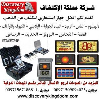 للبيع الجهاز الاستشعاري الاول في العالم بي ار 800 بي