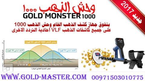 الكاشف عن الكنوز الذهبيه والمعادن ( وحش الذهب 1000 )