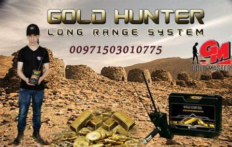 GOLD HUNTER جهاز التنقيب عن المعادن والذهب الخام
