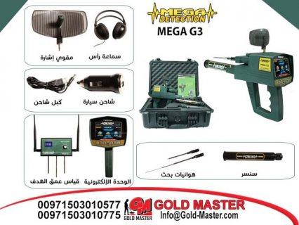 ميغا جي 3    |  MEGA G3   احدث جهاز كشف الذهب والمعادن 2018