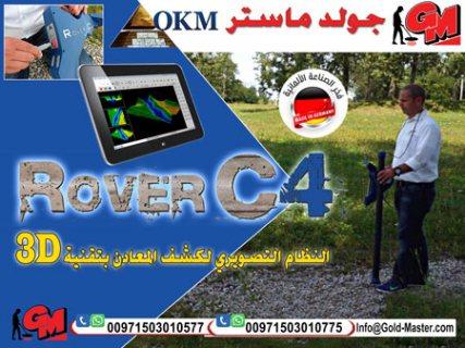 جهاز روفر سي 4 | ROVER C4 جهاز كشف المعادن النفيسه والذهب الخام