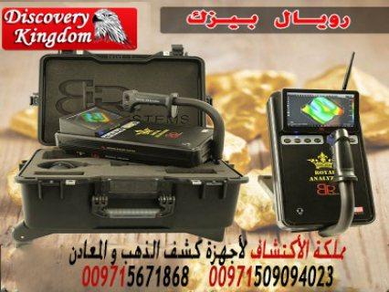 جهاز كشف الذهب و الكنوز و المعادن الثمينة رويال بيزك