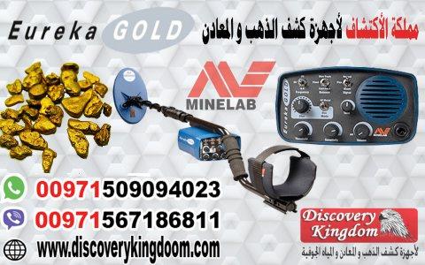 اجهزة البحث عن الذهب جهاز Eureka GOLD