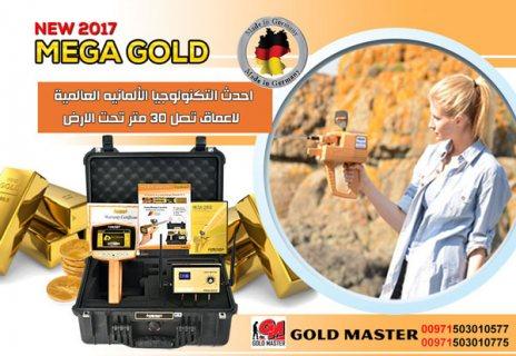 الكاشف عن الذهب والمعادن MEGA GOLD