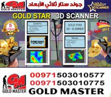 GOLD STAR 3D SCANER جهاز كشف الكنوز والمعادن النفيسه