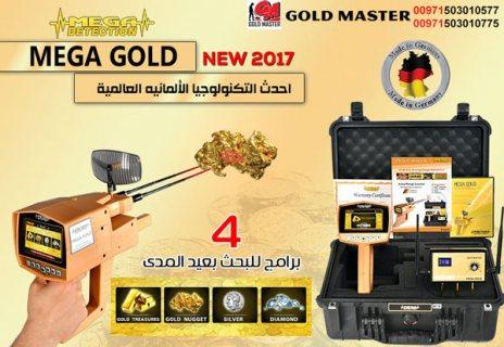 جهاز كشف الذهب ميغا جولد  2018 |  MEGA GOLD