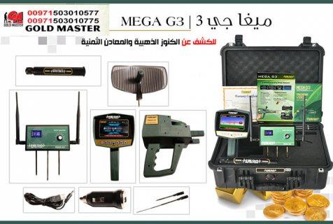 جهاز كشف الذهب  والمعادن ميغا جي 3    |  MEGA G3