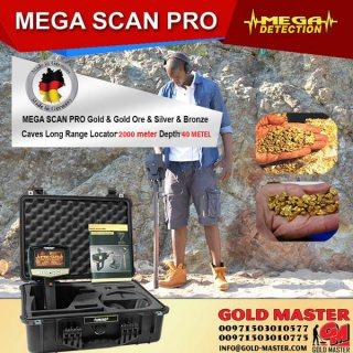 اجهزة كشف المعادن والكنوز | MEGA SCAN PRO 2018