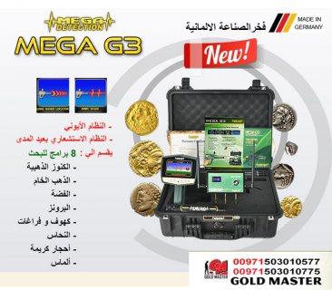 كاشف المعادن ميجا جي 3