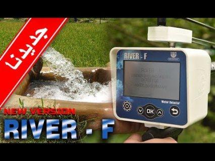 ريفر اف | RIVER F جهاز كشف الماء
