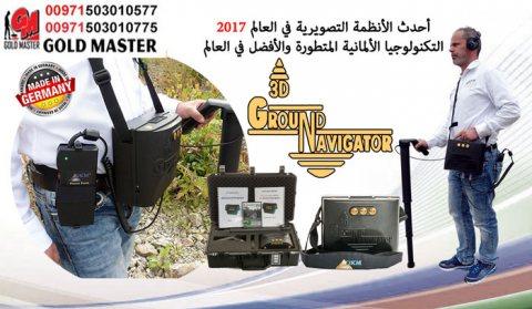 اجهزة كشف الذهب 2018  | – جراوند نافيجيتور | 3D Ground Navigator