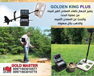 جهاز كشف المعادن والذهب الخام جولدن كينج بلس