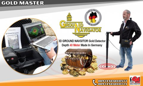 جراوند نافيجيتور جهاز التنقيب عن  الذهب والمعادن