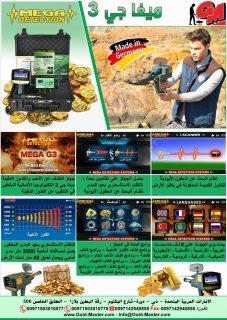 MEGA G3 جهاز كشف الذهب فى موريتانيا 2018