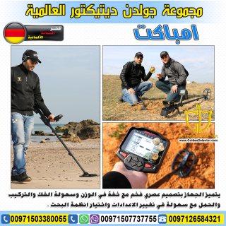 جهاز كشف الذهب في موريتانيا | جهاز امباكت - IMPACT