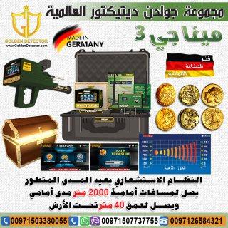 جهاز كشف الذهب والاحجار الكريمة في موريتانيا 2018