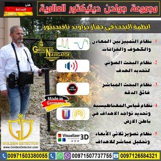 جهاز كشف الذهب في  موريتانيا 2018 | جهاز المستكشف الأرضي جراوند نافجيتور