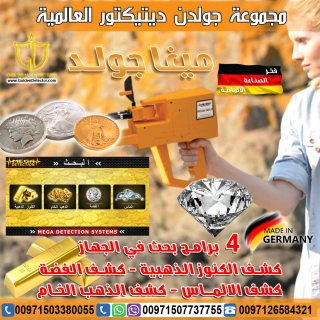 جهاز كشف الذهب والماس في موريتانيا | ميغا جولد