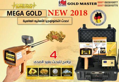 الكشف عن الكنوز والذهب الخام ميجا جولد 2018 | MEGA GOLD NEW