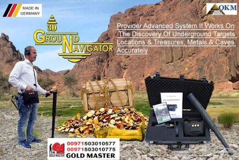 اجهزة كشف الذهب فى موريتانيا جهاز جراوند نافيجيتور 2018