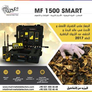MF 1500 Smart   ذو 4 أنظمة للكشف و التنقيب