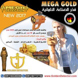 جهاز كشف الذهب والماس ميجا جولد في موريتانيا 2018