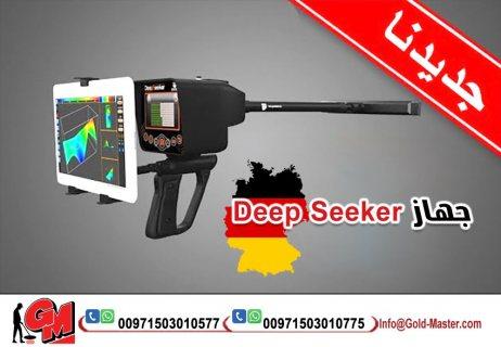 التنقيب عن المعادن والكنوز الدفينه جهاز ديب سيكر | DEEP SEEKER 2018