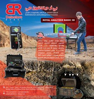 جهاز كشف الذهب والمعادن والكهوف والفراغات في موريتانيا من شركة بي ار دبي
