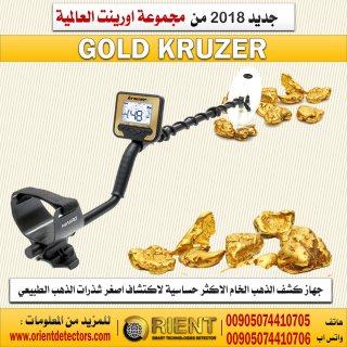 جهاز كشف الذهب الخام جولد كروزر - Gold Kruzer - حساسية كبيرة بسعر رخيص
