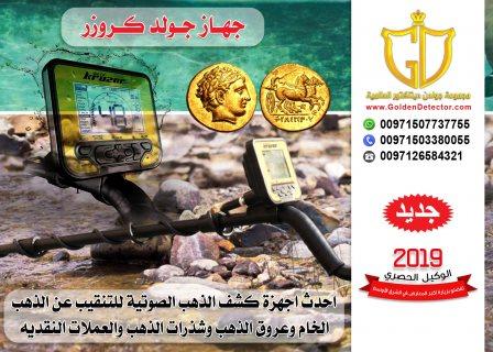 جهاز كشف الذهب الخام جولد كروزر - Gold Kruzer