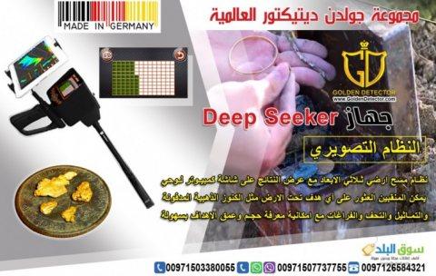جهاز ديب سيكر Deep Seeker لكشف الذهب والمعادن من جولدن ديتيكتور
