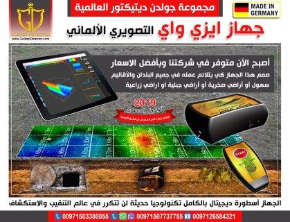 جهاز ايزي واي بلس اصغر جهاز كشف المعادن بنظام التصوير ثلاثي الابعاد