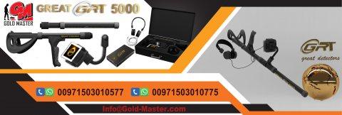 اجهزة كشف الذهب فى موريتانيا | جهاز جريت 5000