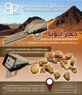 جهاز كشف الذهب والمعادن الثمينة بالنظام الأيوني أيوتا  - أجاكس