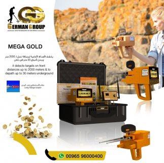 تقدم لكم شركة المجموعة الالمانيه كاشف الذهب ميغا جولد في موريتانيا