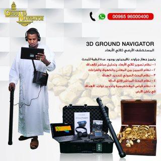 جراوند نافيجيتور 2.0 \ جهاز كشف الذهب والكنوز في موريتانيا