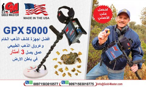 جهاز كشف الذهب الخام 2018 | GPX 5000 بموريتانيا
