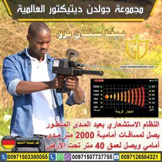 ميغا سكان برو - كاشف الذهب والكنوز الثمينه في موريتانيا