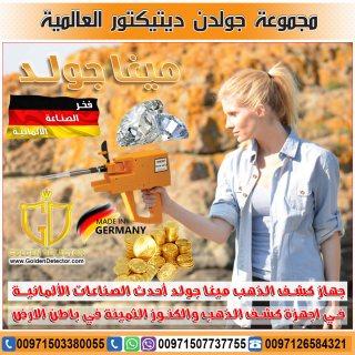 جهاز كشف الذهب 2019 - ميغا جولد في موريتانيا