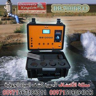 BR 700 أفضل اجهزة الكشف عن المياة الجوفية ومياه الأبار