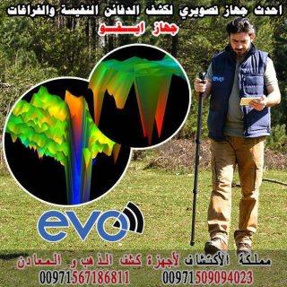 EVO جهاز تصويري متطور في كشف الذهب والدفائن