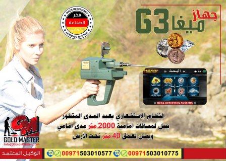 كاشف الذهب فى موريتانيا | جهاز ميجا جي 3
