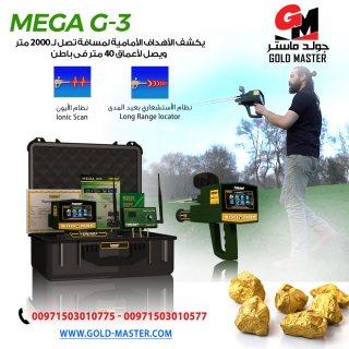 ميجا جولد جهاز كشف الذهب الخام فى موريتانيا