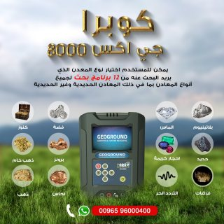 cobra gx8000 احدث اجهزة كشف الذهب فى موريتانيا