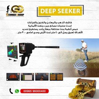 DEEP SEEKER جهاز كشف الذهب فى موريتانيا